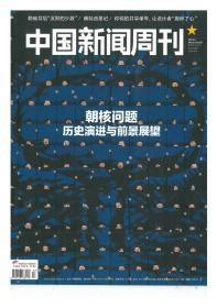 中国新闻周刊2017.5.15