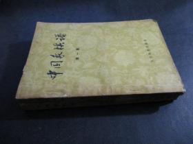 中国象棋谱 第一集第三集合售