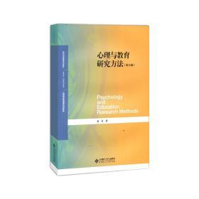 心理与教育研究方法(第2版)