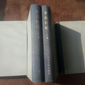 鲁迅日记(上下)(精装,书内有印章,详见实物图)