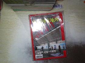 中国国家地理    2006 6  (无赠送).