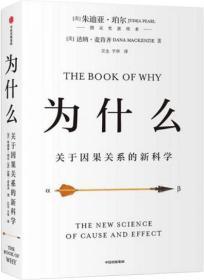 为什么:关于因果关系的新科学