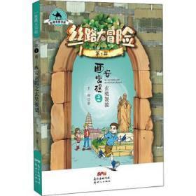 西安密码之玄奘袈裟-丝路大冒险-第1册