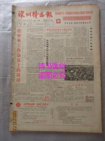 老报纸:深圳特区报 1991年10月22日 第2958期(1-8版)——在中央工作会议上的讲话、深圳的斯芬克思之谜(9)、坚持社会主义经济政治文化的辩证统一、加强意识形态工作 反对和平演变阴谋