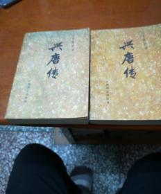 兴唐传(一 三)