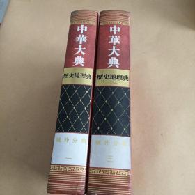 中华大典_历史地理典(一、三册)