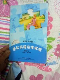 轻松英语名作欣赏-英汉双语读物 第2级上 适合初二.初三年级-( 5本 +附赠1张MP3光盘)品相近新书 保正版
