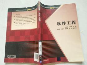 高职高专计算机教学改革新体系规划教材:软件工程