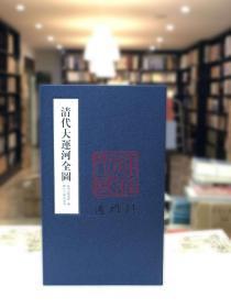 清代大运河全图(24开经折装 全一册)