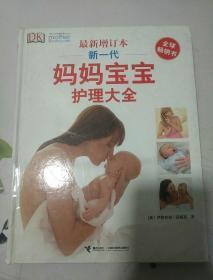 新一代妈妈宝宝护理大全