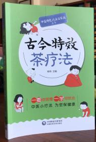古今特效茶疗法(中医特色疗法治百病丛书)