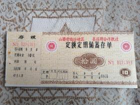 1986年。山西省临汾地区。县信用合作联社。定额定期储蓄存单。10元