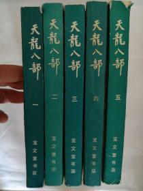 天龙八部/金庸/宝文堂书店/全5册/八品