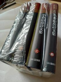 小仓山房诗文集(全四册)