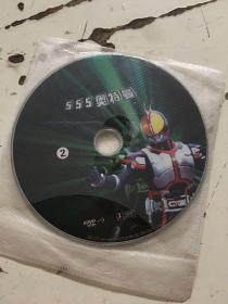 电视剧DVD 奥特曼555 2碟,无外盒