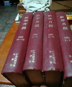 新华月报(1965)1-12  合订本