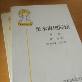 奥本海国际法 第一卷