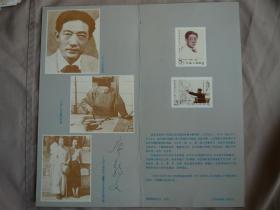 廖静文签名的邮折(签名保真)