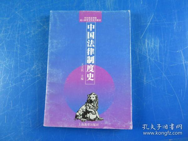 中国法律制度史