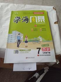 学海风暴  初中同步系列  历史 七年级:下册