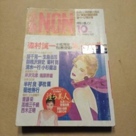 日文原版小说《NON NOVEL》系列小说(第10本)