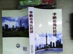 李鹏论地区经济