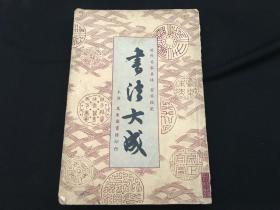 民国37年初版初印 《书法大成》