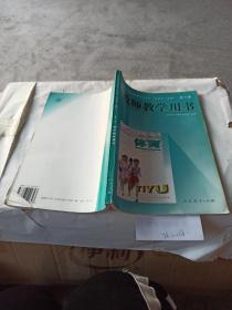 教师教学用书  体育  第一册