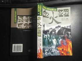 血火征程:人民军队战争全景纪实 中册 李一戈 编著