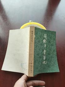 阅微草堂笔记 上海古籍出版社