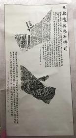 北朝石床艺术之杰作 地狱十八层,下油锅图 在阳世间为恶,死后要被下锅 六百六是指软片不题字的价