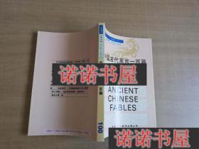 中国古代寓言一百篇(汉英对照)/商务印书馆