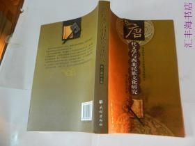 唐代文学与西北民族文化研究