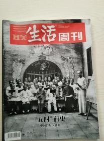三联生活周刊2019-18