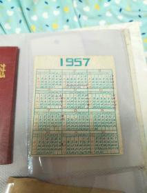 �ュ��锛�1957骞存补�板�$���ュ��锛�