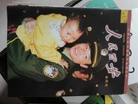 浜烘���瀹�  ������  1997骞� 21��