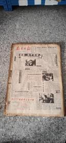 南方日报 1993年3月1日-31日 (原版报合订)