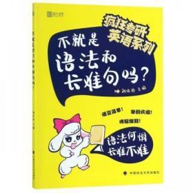 正版二手 考研英语不就是语法和长难句吗 中国政法大学出版社 9787562081340