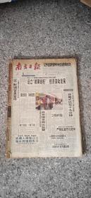 南方日报  1998年4月16日-30日 (原版报合订)