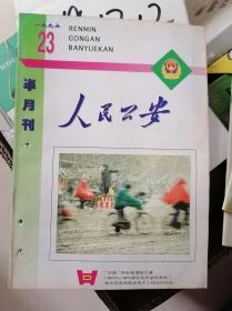 浜烘���瀹�  ������  1996骞� 23��