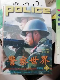 璀�瀵�涓���   1997骞�8��