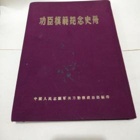 《功臣模范纪念册》精装本,16开,内有珍贵资料,插图,1954年出版,