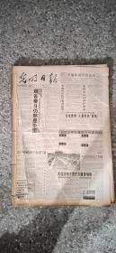 光明日报   1997年6月1日-30日 (原版报合订)