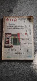 南方日报  1998年3月16日-31日 (原版报合订)