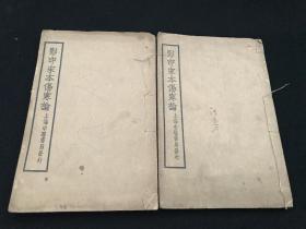 民国二十年 影印宋本伤寒论 1.4  (存2册)