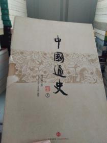 中国通史(上下)(书衣破损)
