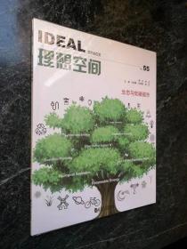 IDEAL理想空间55 : 生态与低碳城市