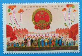J2中华人民共和国成立二十五周年(第一组)(发行量500万套)