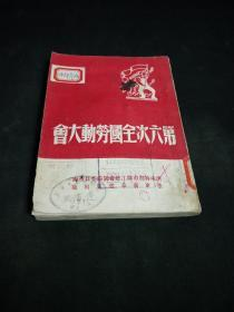第六次全国劳动大会,1949年5月,华东新华书店