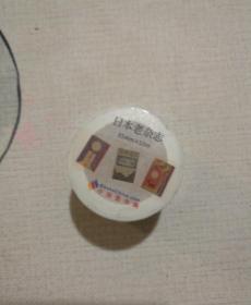 日本老杂志
